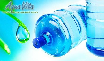 Чистая питьевая вода с доставкой от компании «Aqua Vita» со скидкой до 60%! 1, 3 или 5 бутылей объемом 18.9 л!