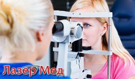 """Диагностика и лазерная коррекция зрения в специализированном центре коррекции зрения """"ЛазерМед""""! Скидки до 53%!"""