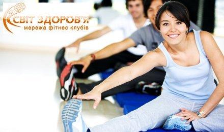 1, 2 или 3 месяца занятий по любым групповым направлениям в Спортклубе «Світ Здоров'я» всего от 120 грн.! Фитнес-микс, йога, суставная гимнастика и не только!