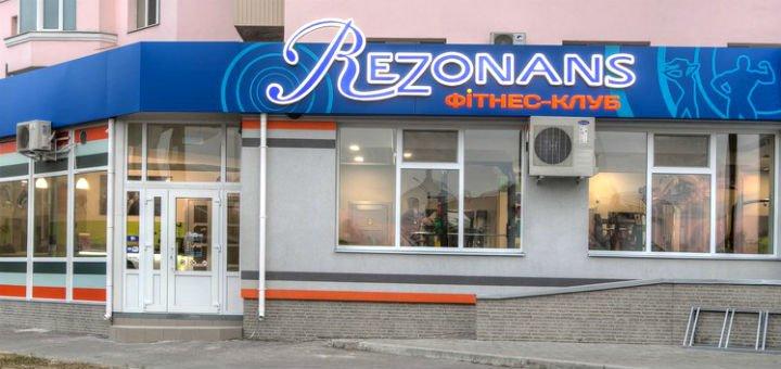 Скидка 50% на посещения фитнес-клуба «Rezonans»
