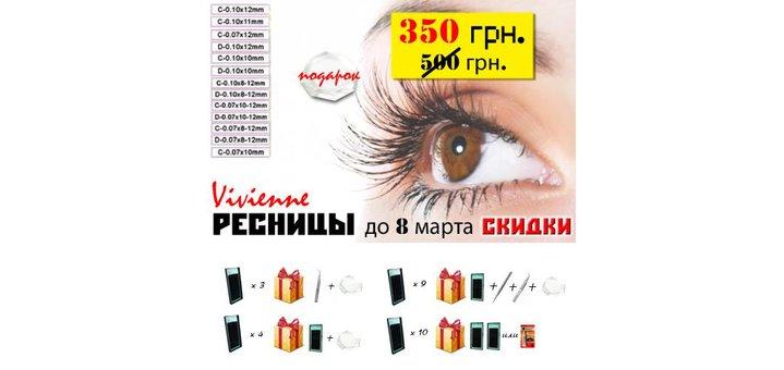 Ресницы от «Vivienne» «PREMIUM» класса по низкой цене 350 грн + 2 бонуса