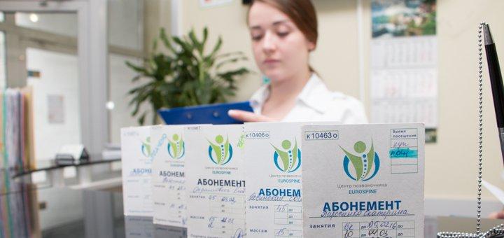 Курс лечения спины в центре «Eurospine»