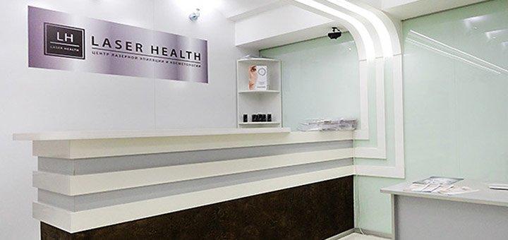 Консультация врача-дерматолога и удаление до 10 новообразований в клинике «Laser Health»